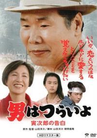 Otoko wa tsurai yo: Torajiro no kokuhaku (1991) plakat