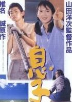 Musuko (1991) plakat