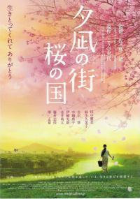 Yûnagi no machi sakura no kuni (2007) plakat