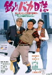 Tsuribaka nisshi (1988) plakat