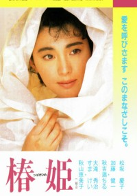 Tsubaki Hime (1988) plakat