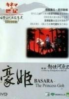 Księżniczka Go (1992) plakat