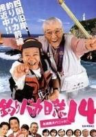 Tsuribaka nisshi 14 (2003) plakat