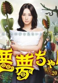 Akumu chan (2012) plakat