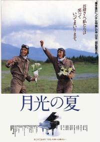 Gekko no natsu (1993) plakat