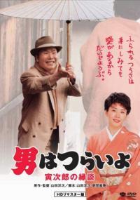 Otoko wa tsurai yo: Torajiro no endan (1993) plakat
