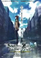 Steins;Gate Fuka Ryōiki no Déjà vu