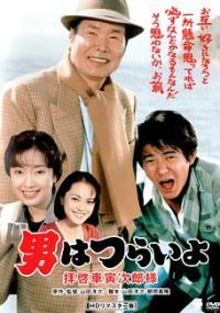Otoko wa tsurai yo: Haikei, Kuruma Torajiro sama (1994) plakat