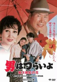Otoko wa tsurai yo: Torajiro kurenai no hana (1995) plakat