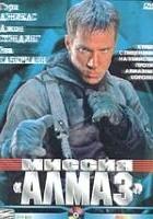 Agent Jej Królewskiej Mości 2 (2001) plakat