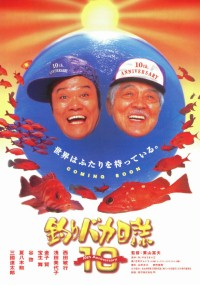 Tsuribaka Nisshi 10 (1998) plakat