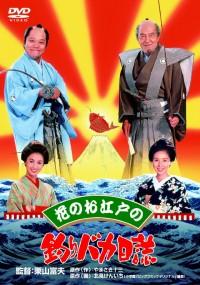 Hana no Ōedo no Tsuribaka Nisshi (1998) plakat