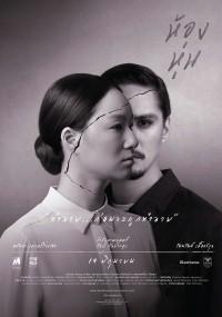 Hong hun (2014) plakat