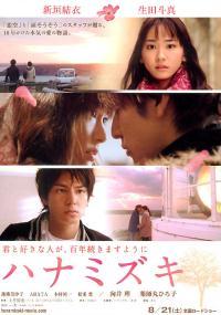 Hanamizuki (2010) plakat