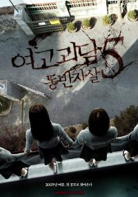 Yeogo goedam 5: Dongban Jasal (2009) plakat