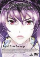 Kōkaku Kidōtai Stand Alone Complex: Solid State Society