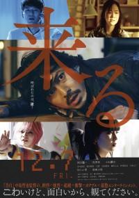 Kuru (2018) plakat