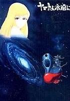 Uchǖ Senkan Yamato 3 (1980) plakat