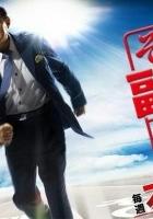 Sono otoko, fuku shochô: Kyôto kawara machi sho jiken fyairu (2007) plakat