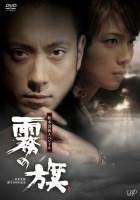 plakat - Kiri no hata (2010)