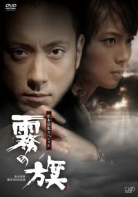 Kiri no hata (2010) plakat