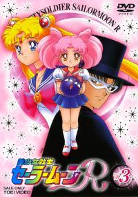 Bishôjo senshi Sailor Moon R