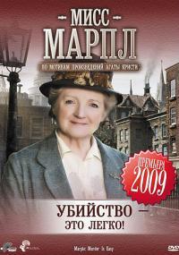 Marple: Murder Is Easy