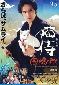 Neko Zamurai: Minami no Shima e Iku (2015) plakat
