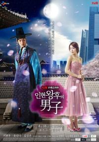 In-hyeon-wang-hoo-eui Nam-ja (2012) plakat