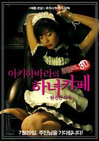 Kanzen naru shiiku: Meido, for you (2010) plakat
