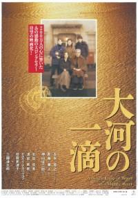 Taiga no itteki (2001) plakat