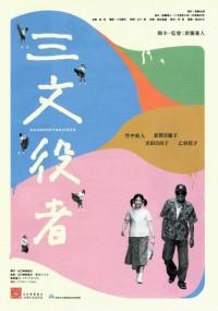 Aktor drugoplanowy (2000) plakat