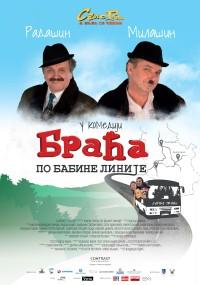 Braca po babine linije (2016) plakat