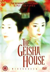 Omocha (1998) plakat