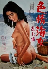 Shikijô ama midare tsubo (1976) plakat