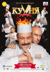 Kuchnia Na Maksa Serial Tv 2012 2016 Filmweb