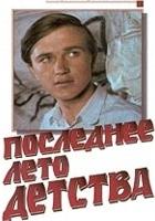 Poslednyeye leto detstva (1974) plakat