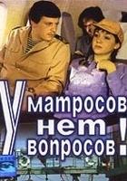 U matrosov net voprosov (1980) plakat
