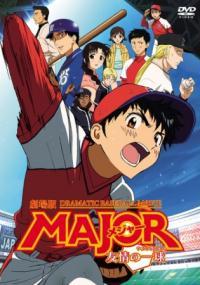 Major: Yūjō no Winning Shot (2008) plakat