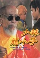 Xiao lin lao zu