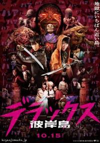 Higanjima: Derakkusu (2016) plakat