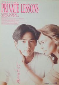Prywatne lekcje II (1993) plakat