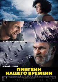 Pingwin naszych czasów (2015) plakat