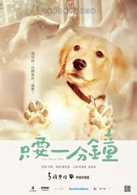 Zhi Yao Yi Fen Zhong (2014) plakat