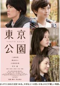 Tōkyō Kōen (2011) plakat