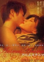 Animusu anima (2005) plakat