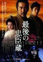 Saigo no Chūshingura