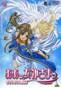 AA! Megami-sama - Sorezore no Tsubasa (2006) plakat