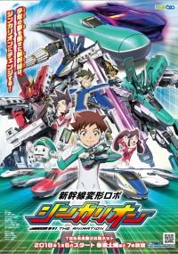 Shinkansen Henkei Robo Shinkalion The Animation (2018) plakat
