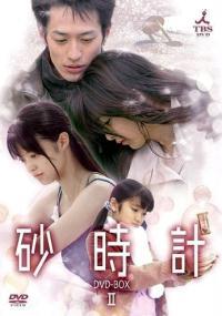 Sunadokei (2007) plakat